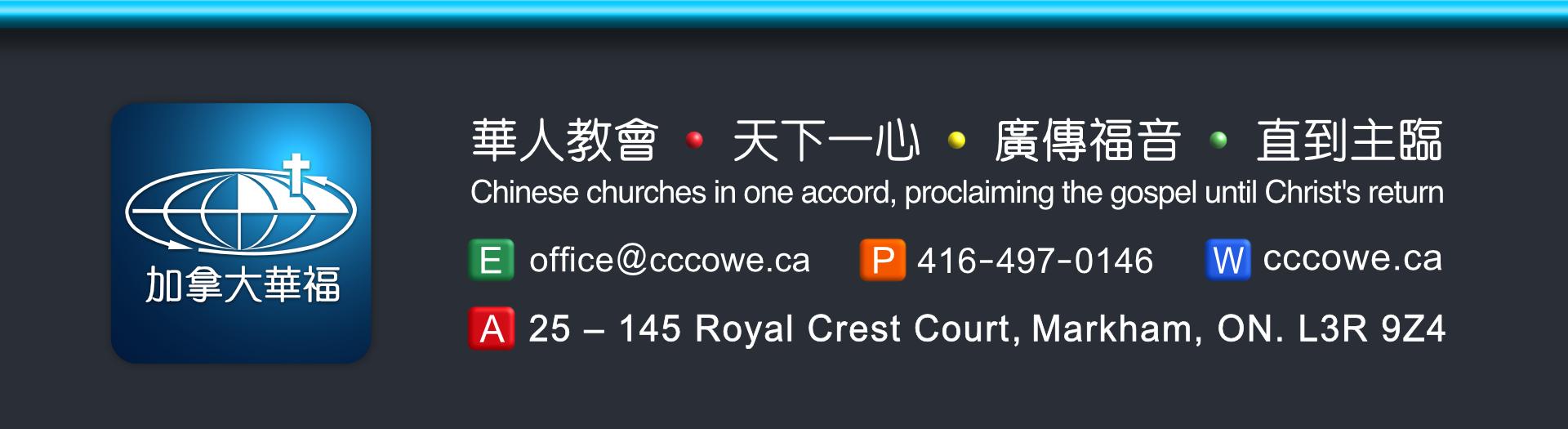 加拿大華福 Information