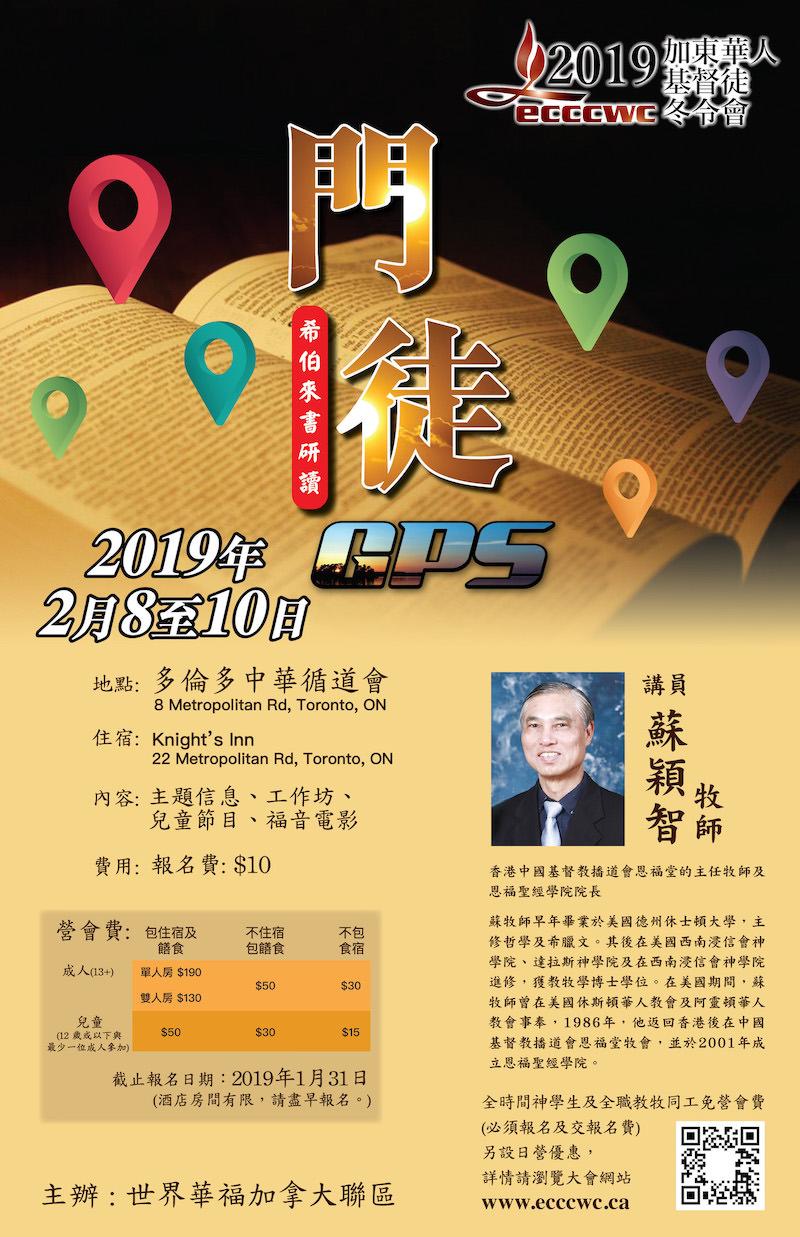 多倫多 – ECCCWC 2019 加東華人基督徒冬令會