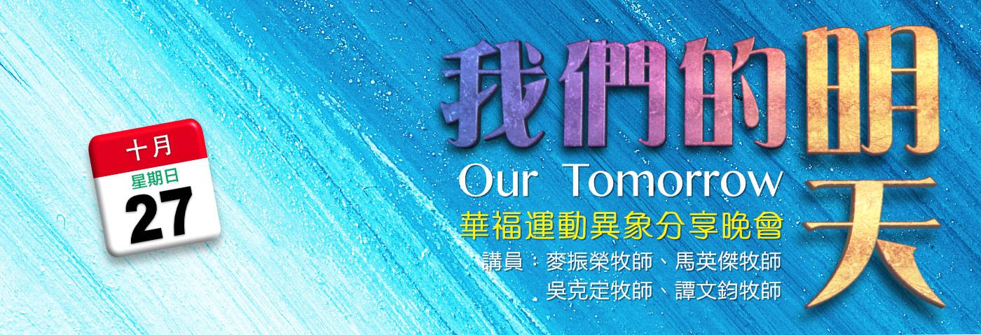 「我們的明天」華福運動異象分享晚會