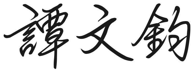 譚文鈞牧師 敬啟